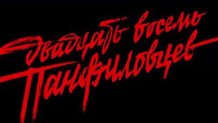 """"""" 28 Панфиловцев """" трейлер . 2015"""