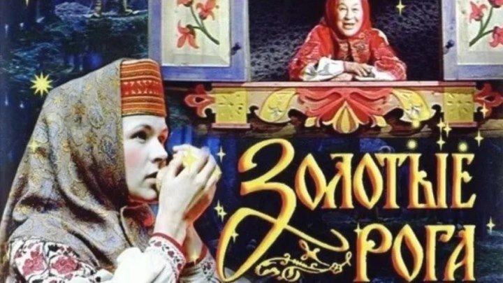 """""""Золотые рога"""". 1972г. Золотая коллекция художественных фильмов-сказок."""