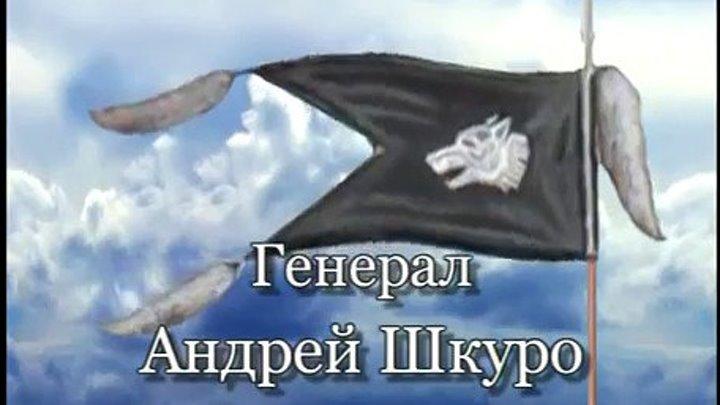 Генерал Андрей Шкуро .