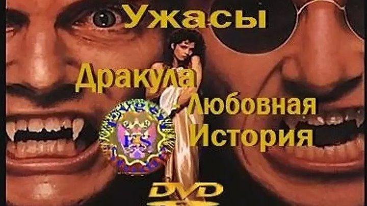 Дракула: Любовная история (мистический триллер) | США, 1988