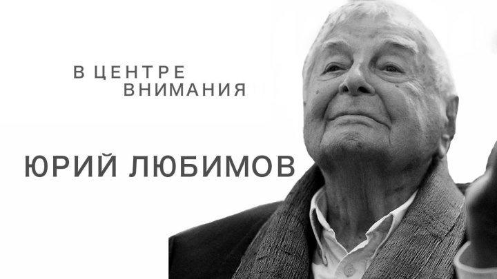 В центре внимания Юрий Любимов