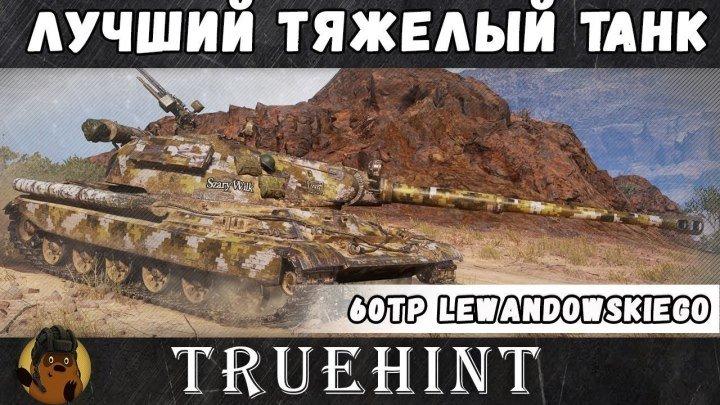 """#TrueHint: 🎖 📺 🔍 Мастер на 60TP Lewandowskiego. Обзор лучшего тяжелого танка """"проект Левандовского"""" #мастер #обзор #видео"""