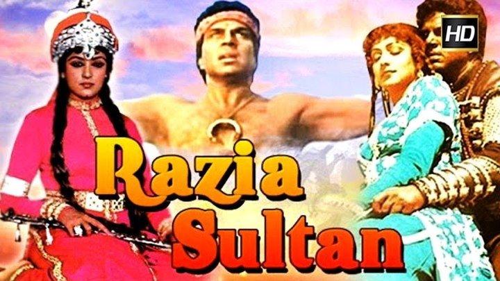 Дочь султана (1983) Razia Sultan
