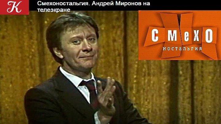 Андрей Миронов на телеэкране. Смехоностальгия. 2009