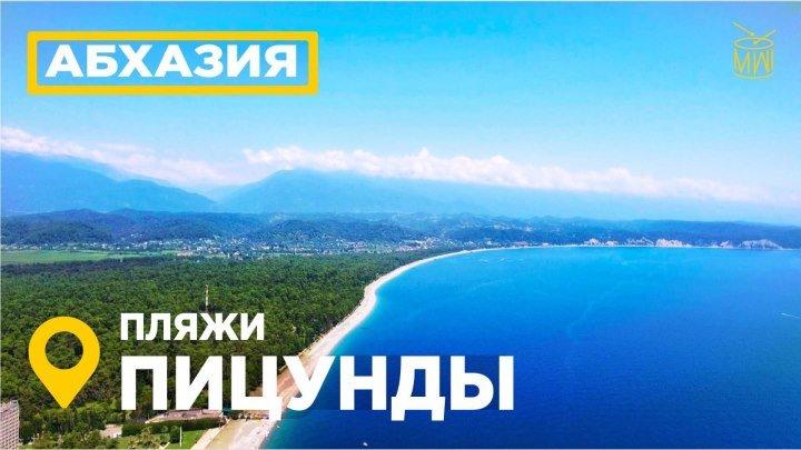 #дикийДИКИЙюГ Пицунда Аэросъемка Абхазия 2018 лучшие отзывы, цены, йога на Черном море Лдзаа #MW_I