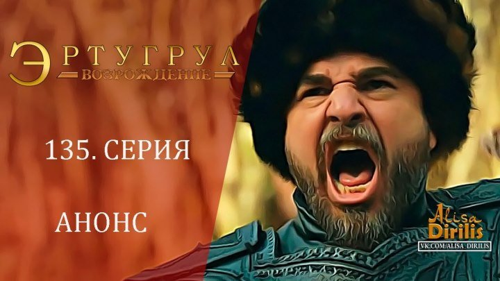 Эртугрул. 135 серия. анонс на русском. Озвучка turok1990