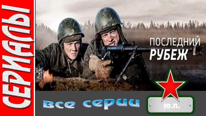 ПОСЛЕДНИЙ РУБЕЖ. Все серии (военный, драма. 2015)