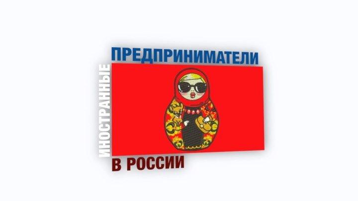 Иностранные предприниматели в России