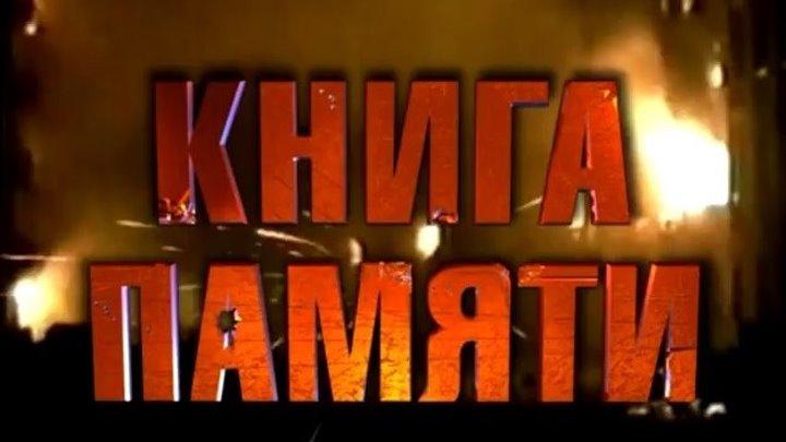 Книга Памяти. Иван Степанов. www.warchechnya.ru