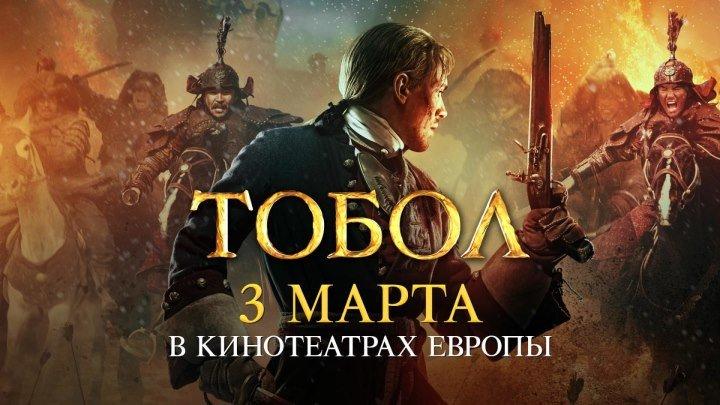 'Тобол' в кинотеатрах Германии 3 марта с немецкими субтитрами!
