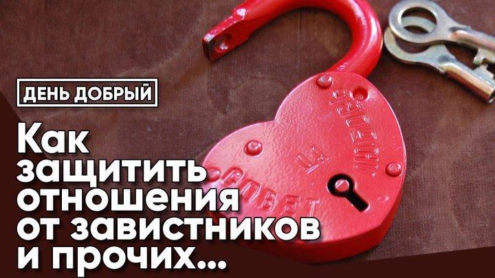 Как защитить отношения от завистников и прочих...