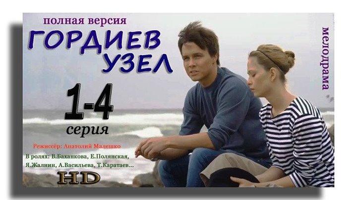 """""""Гордиев узел"""""""