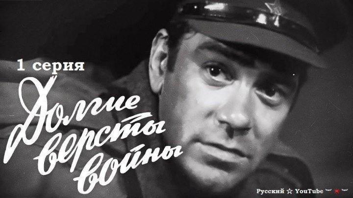 💥 Долгие версты войны ⋆ 1 серия ⋆ 1975 ⋆ Советский военный фильм ⋆ Золотая коллекция ⋆ Русский ☆ YouTube ︸☀︸