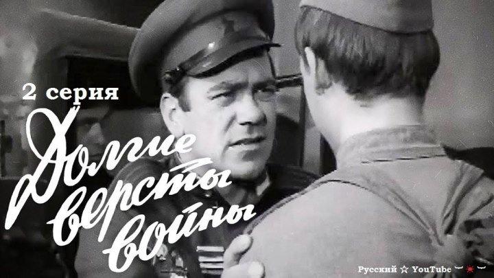 💥 Долгие версты войны ⋆ 2 серия ⋆ 1975 ⋆ Советский военный фильм ⋆ Золотая коллекция ⋆ Русский ☆ YouTube ︸☀︸