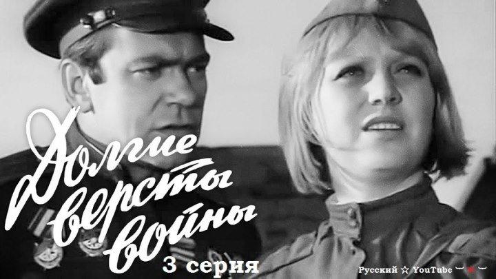 💥 Долгие версты войны ⋆ 3 серия ⋆ 1975 ⋆ Советский военный фильм ⋆ Золотая коллекция ⋆ Русский ☆ YouTube ︸☀︸