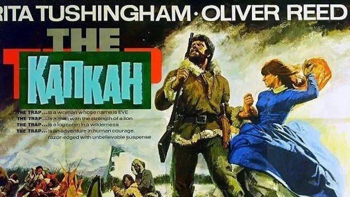 Капкан (приключенческая драма с Оливером Ридом и Ритой Ташингэм) | Великобритания-Канада, 1966