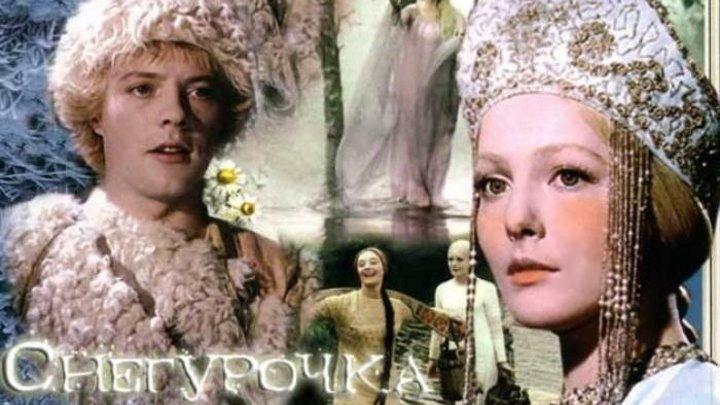 30 января день деда Мороза и Снегурочки - советский фильм-сказка 1968 г.СНЕГУРОЧКА