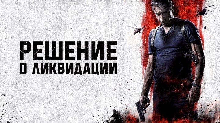 РЕШЕНИЕ о ЛИКВИДАЦИИ. 1 и 2 серии из 4. HD. РУССКИЙ боевик,военный.