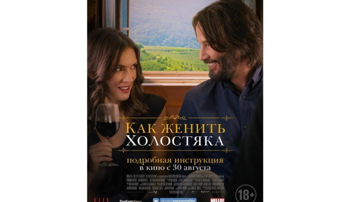 """""""Как женить холостяка / Destination Wedding"""" 2018"""