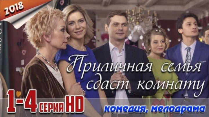 ▶️ Приличная семья сдаст комнату - Все серии - Мелодрама - Комедия 2018