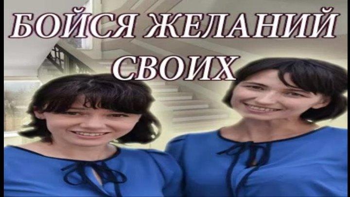 Бойся желаний своих, 2018 год / Серия 1 из 4 (мелодрама) HD