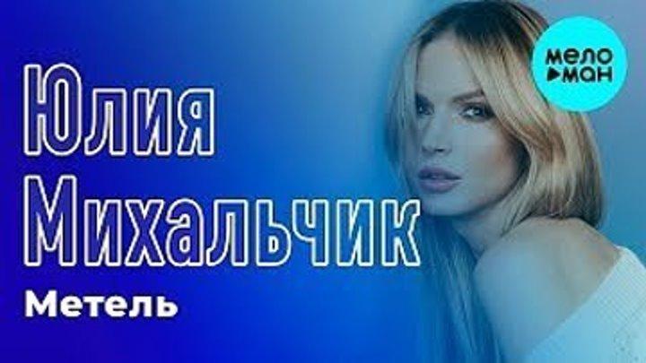 НОВИНКА 2019! ЮЛИЯ МИХАЛЬЧИК- МЕТЕЛЬ