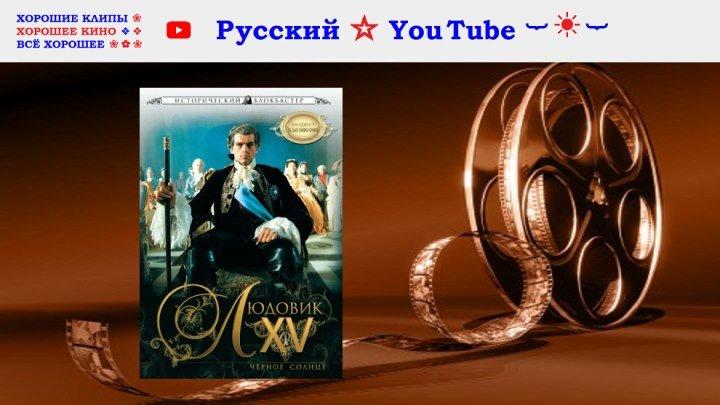 Людовик XV Черное солнце 👑 Франция ⋆ Русский ☆ YouTube ︸☀︸