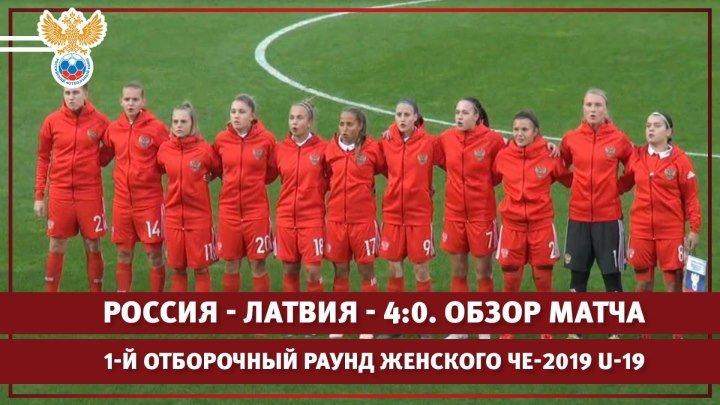 Россия - Латвия - 4:0. 1-й отборочный раунд женского ЧЕ-2019 U-19. Обзор матча