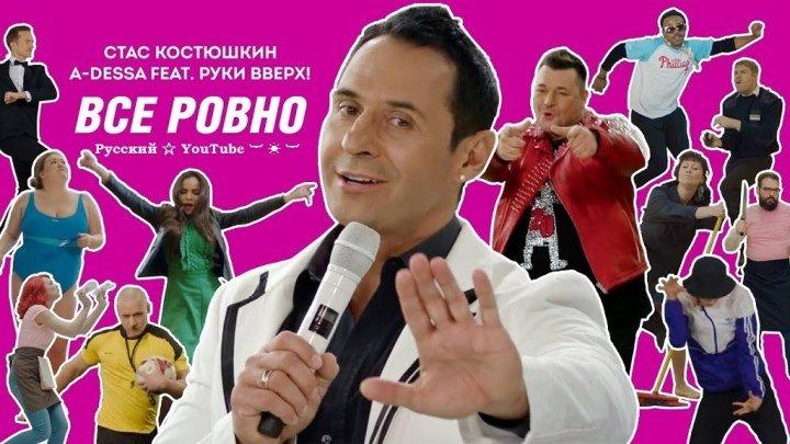 Стас Костюшкин 🎼 Руки Вверх 🎼 Всё ровно ⋆ Русский ☆ YouTube ︸☀︸