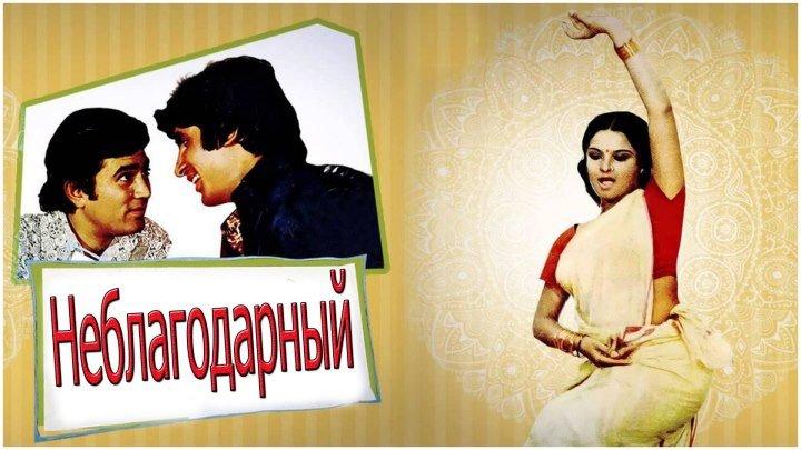 Неблагодарный (Предатель) (1973) Индия