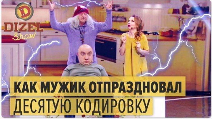 Битва экстрасенсов с алкоголиками – Дизель Шоу 2018 - ЮМОР ICTV