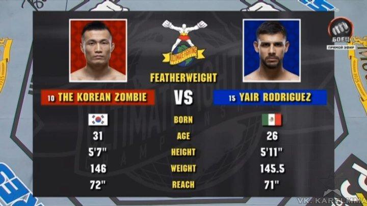 Чен Сун Юнг«Корейский зомби» vs.Яир Родригес