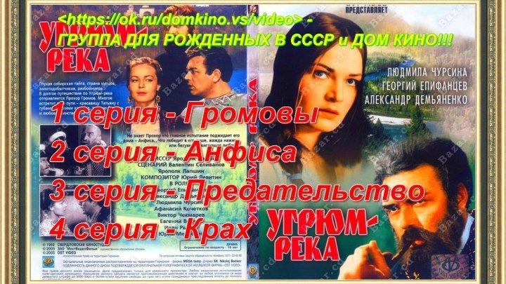 Угрюм-река (Ярополк Лапшин) 1968, драма, экранизация*