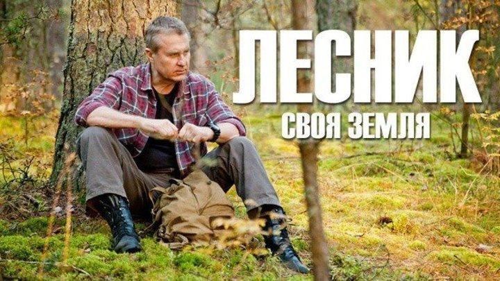 Лесник. Своя земля / Сезон 4, Серия 1 из 60 (2018, криминал) MASLOFF