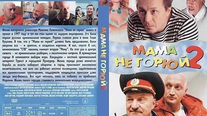 Мама не горюй 2 (2005) комедия,Россия.