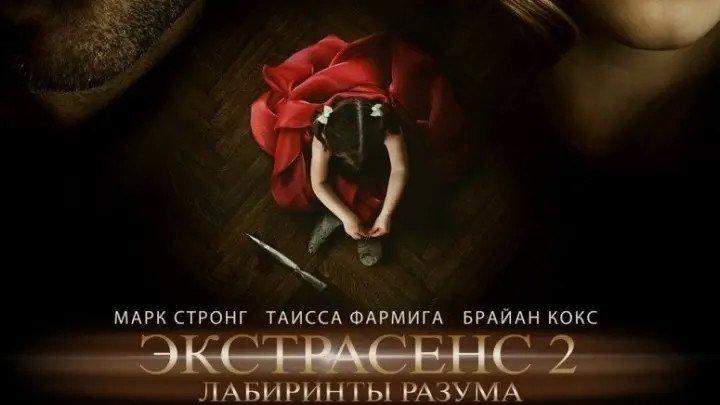 Экстрасенс 2_ Лабиринты разума _ Anna _ Триллер, Драма, Криминал