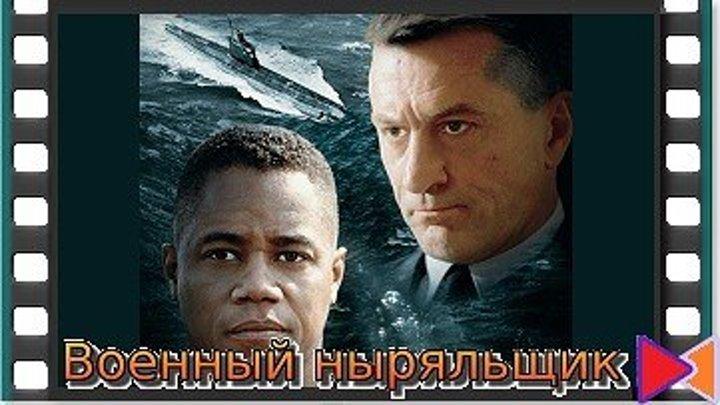 Военный ныряльщик [Men of Honor] (2000)