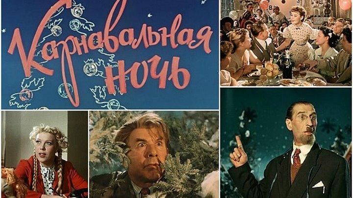 KAPHABAЛЬHAЯ HOЧЬ (музыкальная комедия, CCCP, НD) - реж. Э.Рязанов