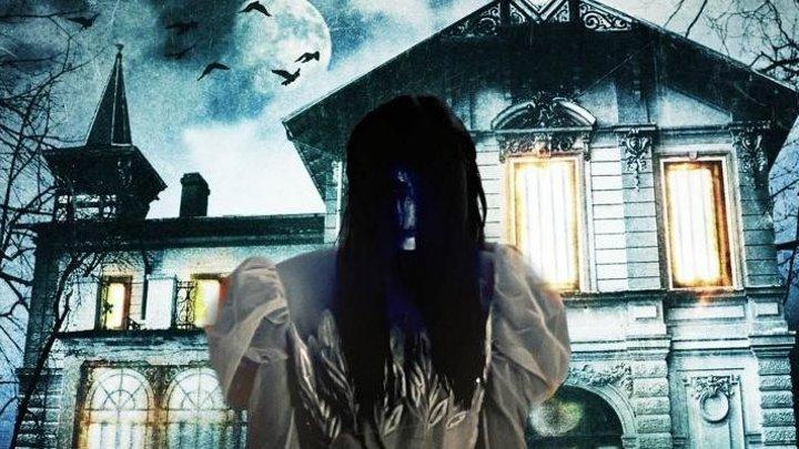 Дом в конце времен (2013) HD1080pТриллер Ужасы