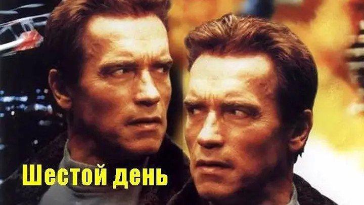 Шестой день (2000).HD(фантастика боевик)