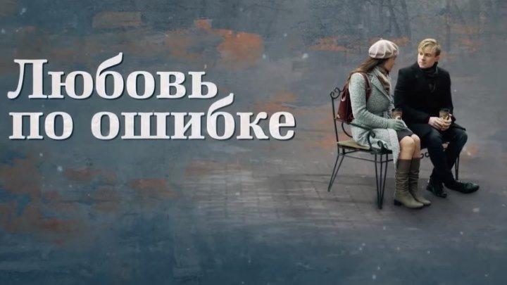 Русская мелодрама «Любовь по ошибке»