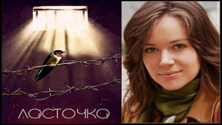Ласточка, 2018 год / Серии 13-14 из 16 (мелодрама) HD