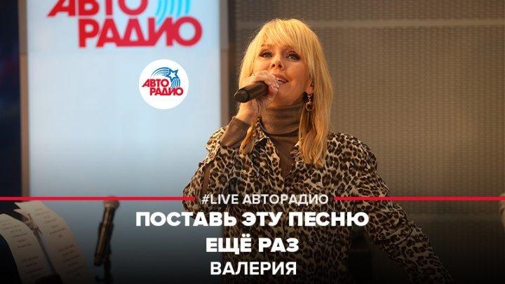 Премьера! Валерия - Поставь Эту Песню Ещё Раз (#LIVE Авторадио)