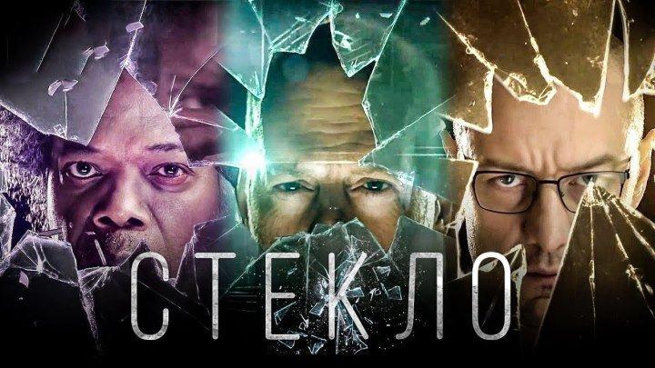 Стекло - Русский Трейлер 2 (2019)