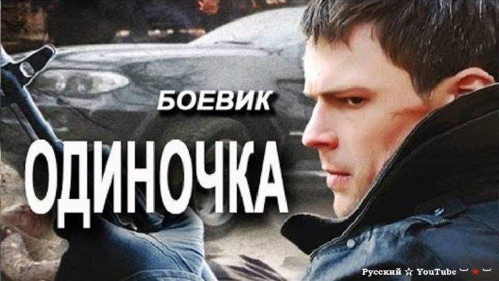 ОДИНОЧКА ⋆ Криминальный боевик HD ⋆ Русский ☆ YouTube ︸☀︸