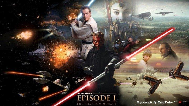 Звёздные войны 💠 Эпизод 1 ⋆ Скрытая угроза ⋆ Русский ☆ YouTube ︸☀︸