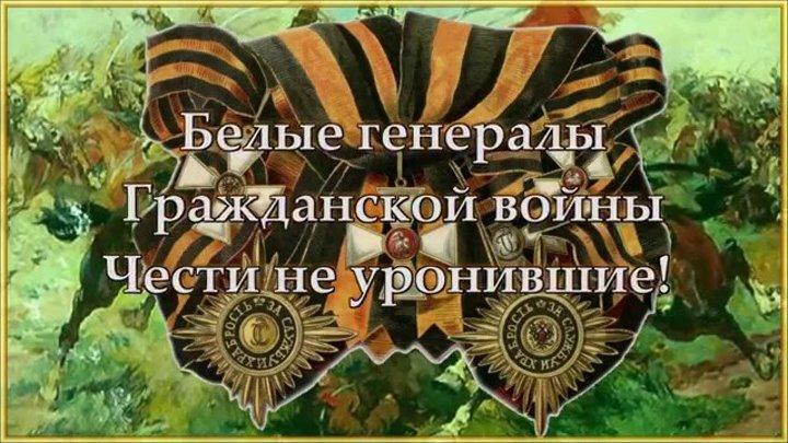 Белые генералы Гражданской войны .