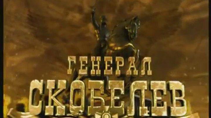 """"""" Генерал Скобелев """" ( док . фильм )"""