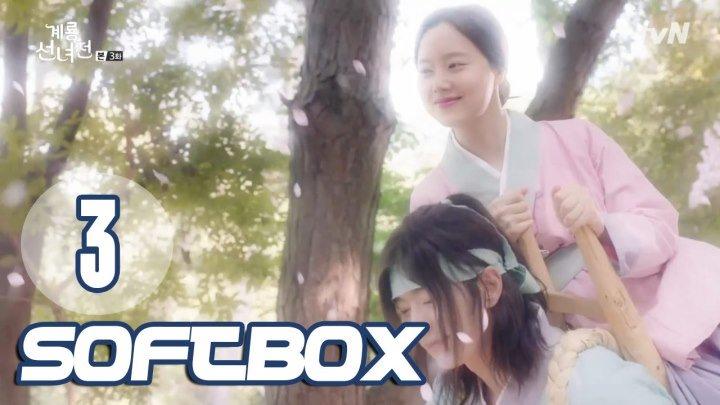 [Озвучка SOFTBOX] Сказка о фее Керён 03 серия