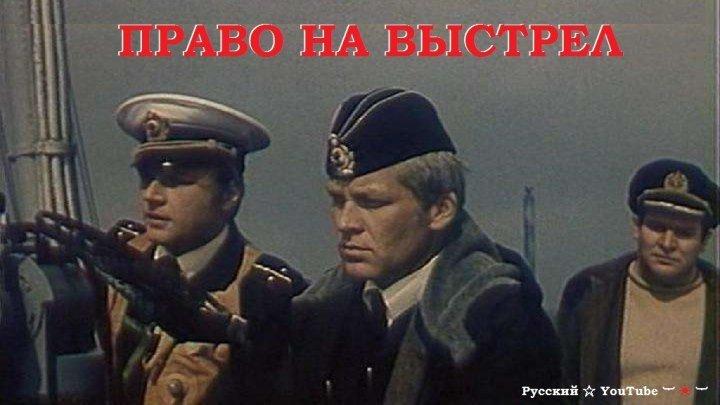Право на выстрел ⚓ Увлекательный фильм для любящих море и корабли 1981 ⋆ Русский ☆ YouTube ︸☀︸
